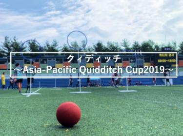クィディッチ~Asia-Pacific Quidditch Cup2019~