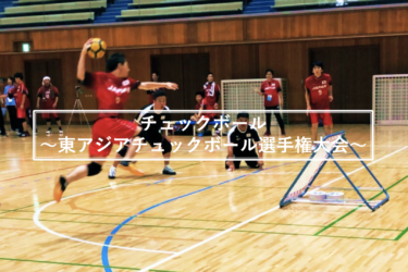 チュックボール〜東アジアチュックボール選手権大会〜