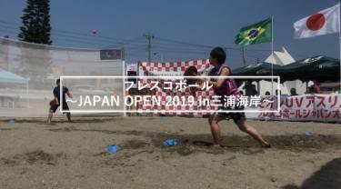 フレスコボール 〜JAPAN OPEN2019〜